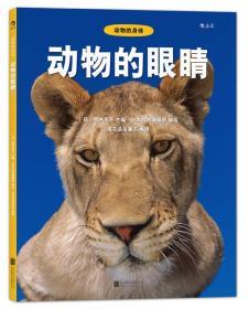 动物的身体1:动物的眼睛