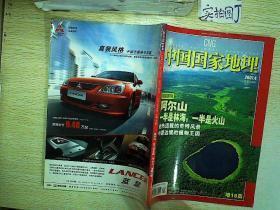 中国国家地理(2007年4月号 总第558期)(无赠送
