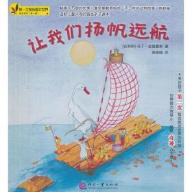 第一次独自面对世界绘本系列·第1辑:让我们扬帆远航
