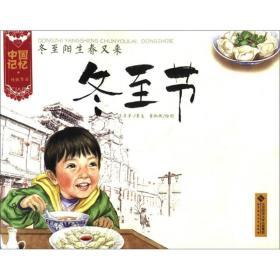 中国记忆·传统节日:冬至阳生春又来·冬至节