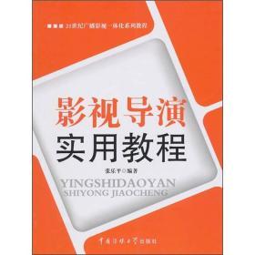 影视导演实用教程 电子资源.图书 张乐平编著 ying shi dao yan shi yong jiao cheng