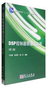 DSP控制器原理及应用(第二版)