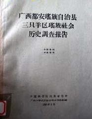 广西都安瑶族自治县三只羊区瑶族社会历史调查报告