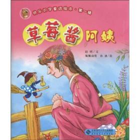 快乐识字童话绘本(第1辑):草莓酱阿姨(注音版)
