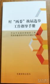 村两委换届选举工作指导手册