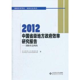 2012中国省级地方政府效率研究报告(消除社会鸿沟)