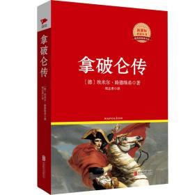 拿破仑传/新课标必读丛书红皮系列