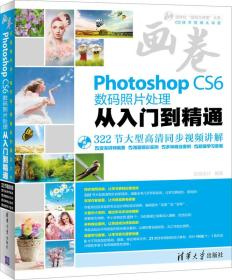 Photoshop CS6数码照片处理从入门到精通