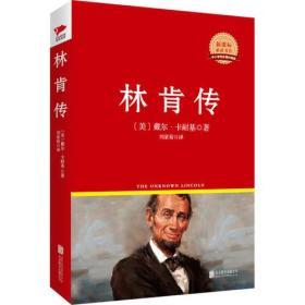 林肯传 美 卡耐基 刘家裕 译 北京联合出版公司 9787550259003