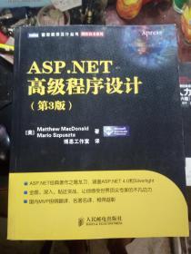 ASP.NET高级程序设计(第3版)