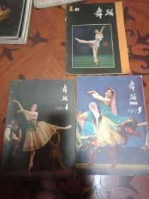 舞蹈1979年第5期