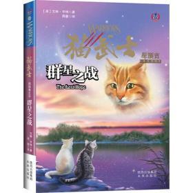 群星之战-猫武士-星预言-四部曲之6:四部曲之6-群星之战