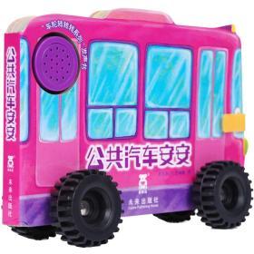车轮转转转系列·发声书:公共汽车安安