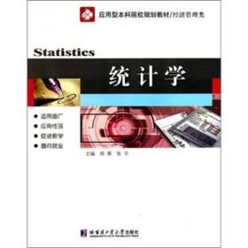 应用型本科院校规划教材·经济管理类:统计学