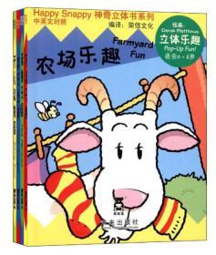 乐乐趣 快乐动物(盒装)(共4册)