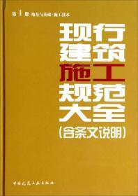 现行建筑施工规范大全(第1册 地基与基础施工技术)