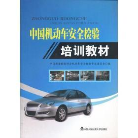 中国机动车安全检验培训教材