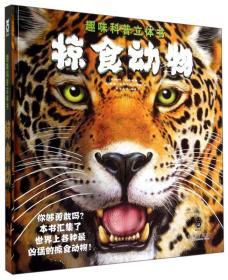 趣味科普立体书:掠食动物