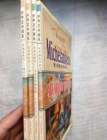世界艺术巡记(共四册):中英对照
