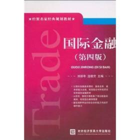 经贸名家经典规划教材:国际金融(第4版)
