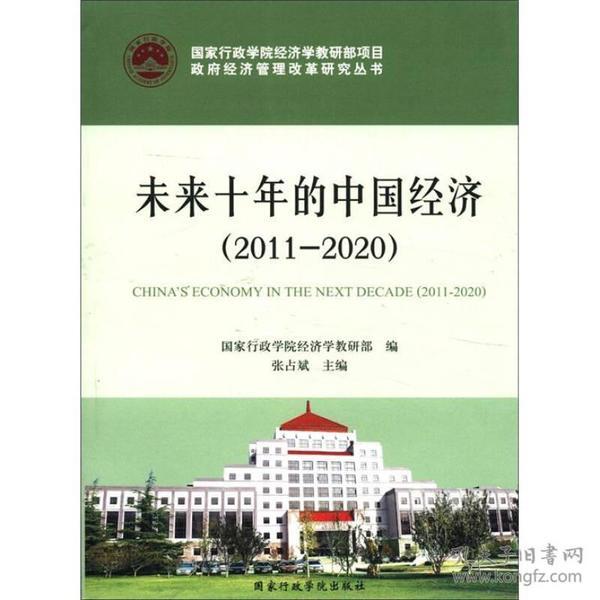 未来十年的中国经济(2011-2020)