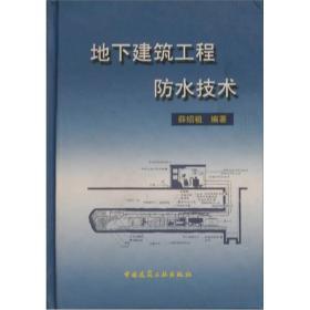 地下建筑工程防水技术