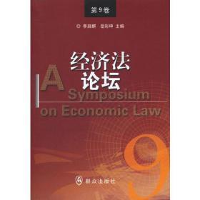 经济法论坛(第9卷)