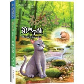 猫武士(四部曲之1):猫武士四部曲·星预言
