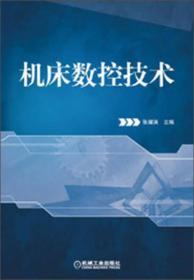 机床数控技术