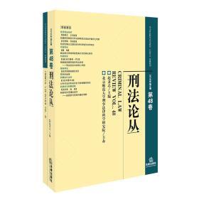 刑法论丛(2016年第4卷)(总第48卷)
