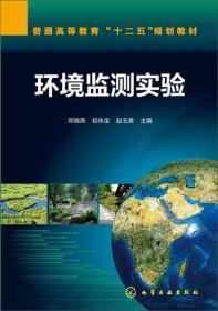 特价! 环境监测实验邓晓燕9787122214867化学工业出版社