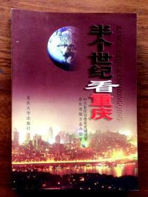 半个世纪看重庆