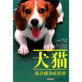 犬猫混合感染症防治 谢三星 张丹俊 安徽科学技术出版社 9787533748432