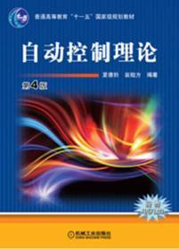 """普通高等教育""""十一五""""国家级规划教材:自动控制理论(第4版)"""