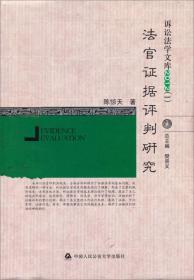 诉讼法学文库(1)(2012):法官证据评判研究