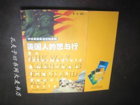 《中级美国英语读物系列 美国人的思与行》上海交通大学出版社