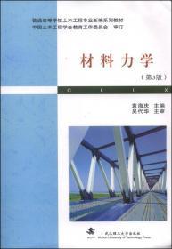 材料力学(第3版)/普通高等学校土木工程专业新编系列教材