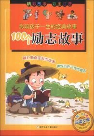 影响孩子一生的经典故事-100个励志故事