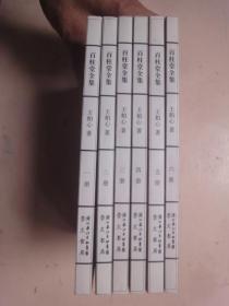 百柱堂全集(全6册)(2008年1版1印)
