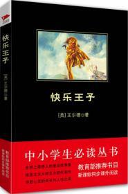 快乐王子/中小学生必读丛书-教育部推荐新课标同步课外阅读