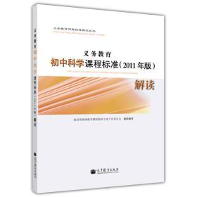 义教课程标准解读丛书:义教初中科学课程标准(2011年版)解读