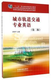 城市轨道交通专业英语(第二版)