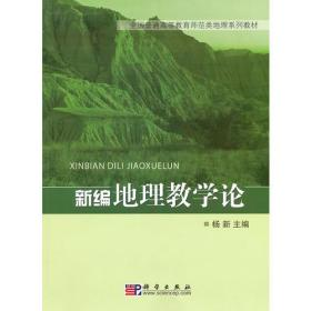 新编地理教学论