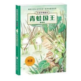 冰波抒情童话·注音版:青蛙国王