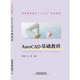 AutoCAD 基础教程