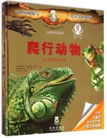 豪华立体版百科全书:爬行动物和两栖动物(适合6岁以上)