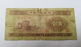 {会山书院}43#1953年第二版人民币壹角纸币(号码9292598)