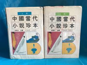 中国当代小说珍本 李国文 主编 (1949—1992)
