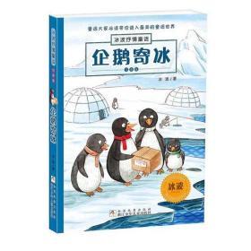 冰波抒情童话·注音版:企鹅寄冰