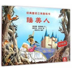 睡美人(精选版)(精)/经典童话立体剧场书
